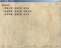 幻想郷縁起メニュー版(2頁目)