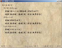 幻想郷縁起メニュー版(3頁目以降)